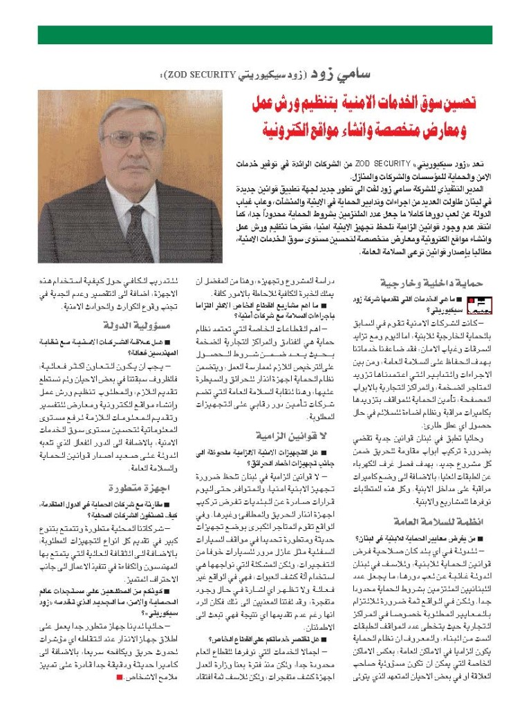 Zod Security in Al Bayan Magazine